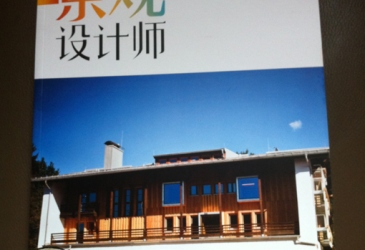 Youth Hostel on front page of 'Landscape Architect' magazine China