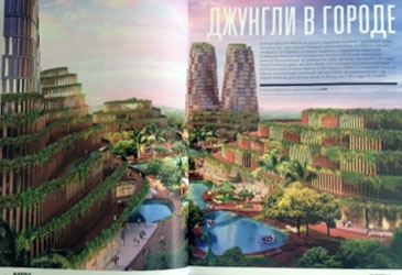 Shenzhen Jungle Plaza in 'Tall Buildings' magazine Russia